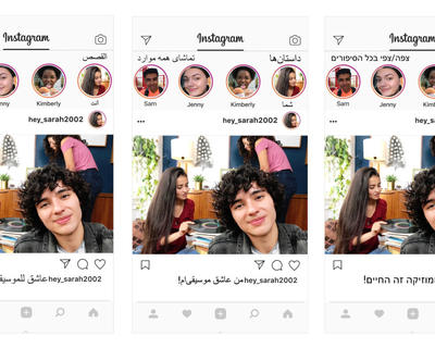 Arabic Writing Functionality is Now Available on Instagram