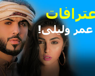 Expensive Tastes: Everything You Want To Know About Omar Borkan and Layla Akil