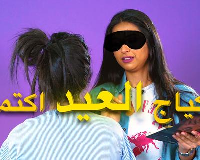 TAKEOVER: LAYLA AKIL IS BACK ON EXPENSIVE TASTES // صار وقت البنات مع ليلى عقيل وشهد الخطاب