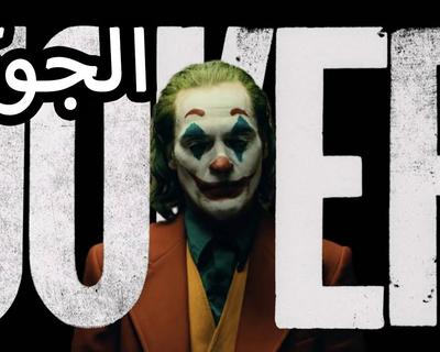 Ahmed Al-Nasheet Reviews The New Joker Film