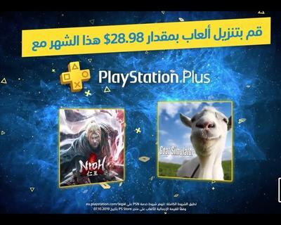 PS Plus نوفمبر ٢٠١٩ | Nioh + Goat Simulator | PlayStation Plus
