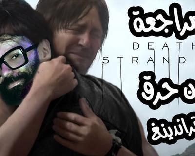 مراجعة ديث ستراندينق لعبة السنة   Death Stranding Review