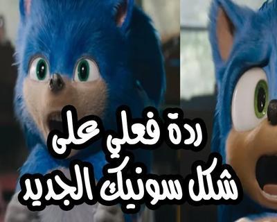 ردة فعلي على شكل سونيك الجديد   Sonic The Hedgehog