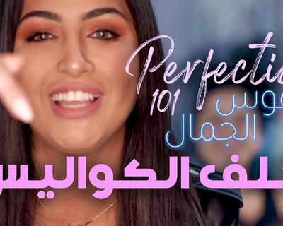 Layla Akil Shares Her Favorite Moments from Season One of Perfection 101