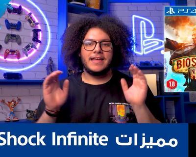 BioShock Infinite ما هي مميزات اللعبة