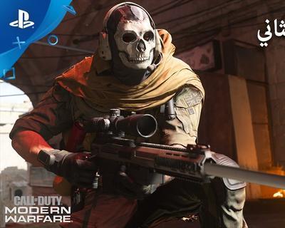 Call of Duty Modern Warfare | الموسم ٢ | PS4