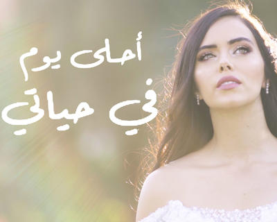 Azza Zarour Takes Us Behind The Scenes On Her Wedding Day
