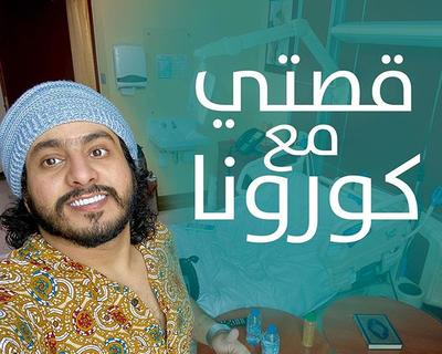 Emirati actor Ebrahim Al Mreasy tests positive for COVID-19