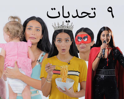 Mony Helal does nine things she has never done before on Mazaj!