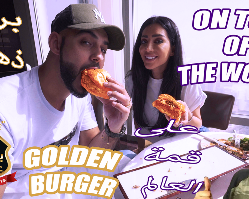 On This Week's Expensive Tastes : The Burj Khalifa's Billionaire Gold Burger!