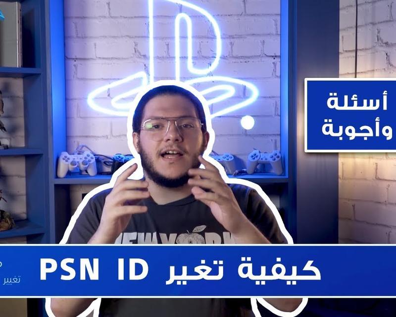 How to Change Your PSN ID | كيفية تغيير معرف الاتصال الخاص بك