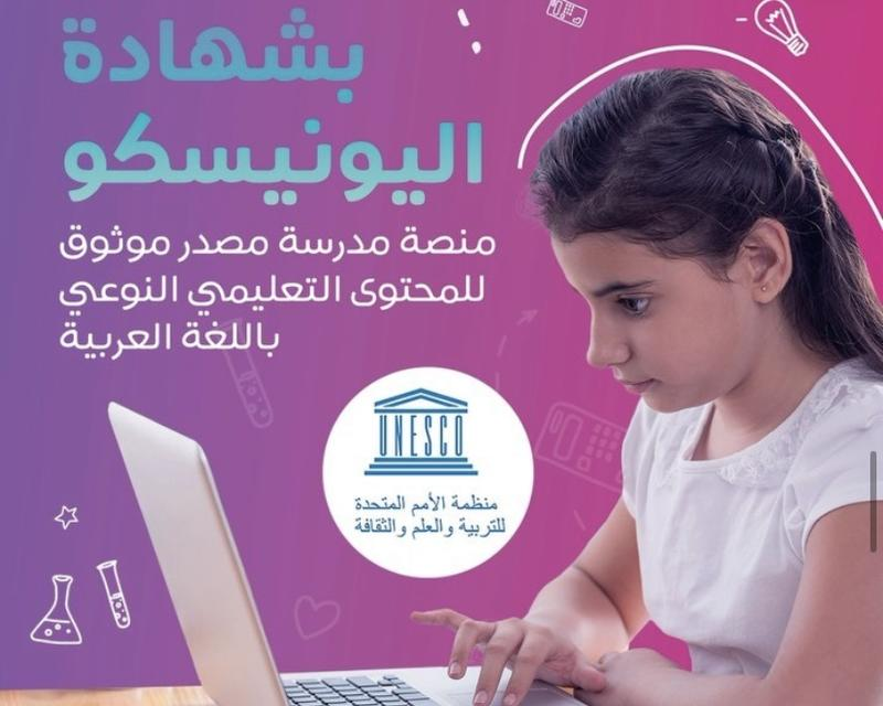 MADRASA PROMOTES DISTANCE LEARNING IN THE UAE AND THE REGION